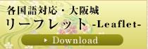 大阪城リーフレット