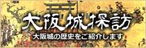大阪城探訪